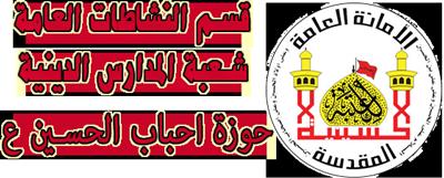 حوزة احباب الحسين ع